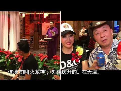 火锅店没人注意刘晓庆,唱大鼓的师父火了!-今日头条-崔哥饭局