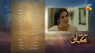 Teri Meri Kahani Episode #34 Promo HUM TV Drama