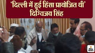 दिल्ली में हुई हिंसा प्रायोजित थी- दिग्विजय सिंह