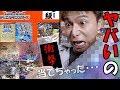 【遊戯王】1口10,000円の超豪華くじを5万円分買ったらまさかの「隠し大当たり」キター!!!!!
