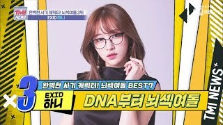 [ENG] The secret to EXID HANI's 145 IQ!