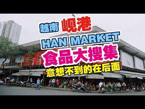越南疯岘港Vietnam Da Nang 强攻Han Market