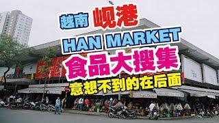 越南疯岘港Vietnam Da Nang 强攻Han Market 2017 VLOG