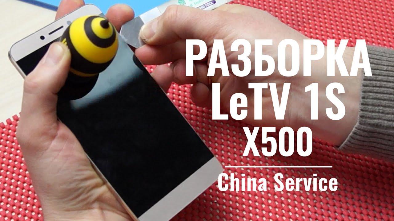 LeTV Le 1S (X500) Обзор - Стильный и производительный смартфон .