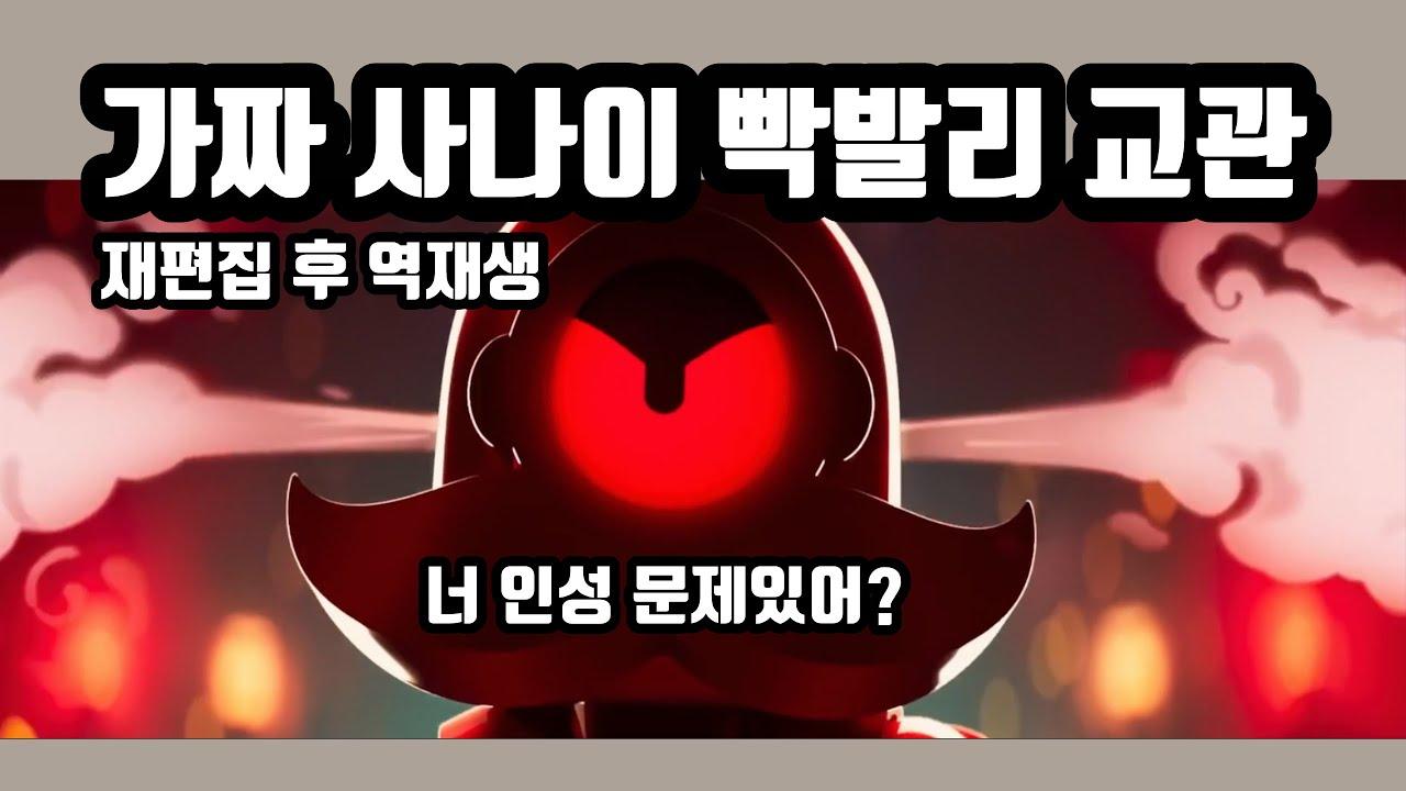 브롤스타즈: '발리의 라스트 콜' 재편집 후 역재생