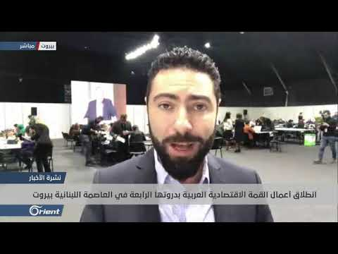 انطلاع أعمال القمة الاقتصادية العربية بدورتها الرابعة في لبنان - سوريا  - نشر قبل 24 ساعة