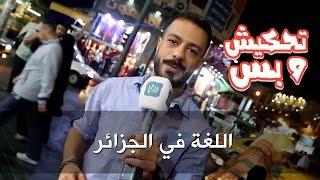 اللغة في الجزائر
