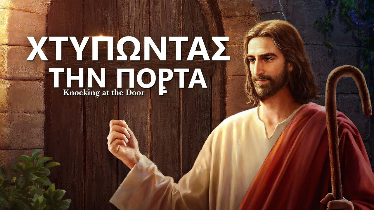 Χριστιανική ταινία στα Ελληνικά «χτυπώντας την πόρτα»  (Τρέιλερ)