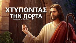 Ελληνική Χριστιανική ταινία «χτυπώντας την πόρτα»  (Τρέιλερ)