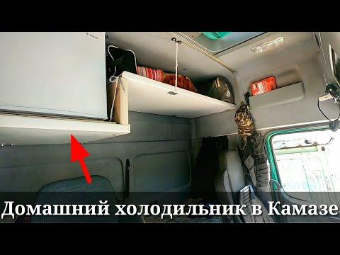 Домашний холодильник в Камазе 5490