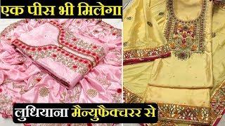 एक सूट भी ख़रीदे होलसेल रेट में लुधियाना Manufacturer से ! Latest Fancy Cotton Chanderi Ladies Suit