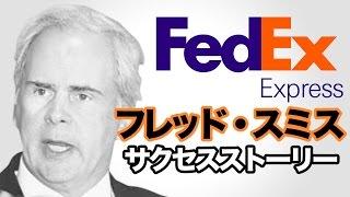 FedEx創業者フレデリック・スミスのサクセスストーリー