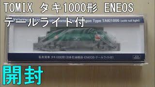 鉄道模型 Nゲージ 【今さら動画】 TOMIX タキ1000形 ENEOS テールライト付の開封