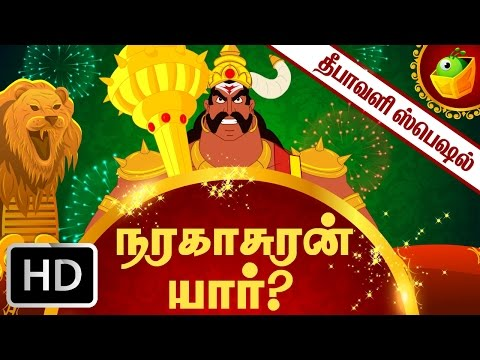 Who is Narakasuran? | Diwali Special | Mythological Stories | Tamil Stories for Kids and Childrens