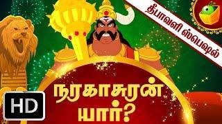 நரகாசுரன் யார் ? | Diwali Special | Mythological Stories | Tamil Stories for Kids and Childrens