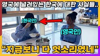 직접 보기전까지 절대 믿지 못한다는 것을 한국에서 보고…