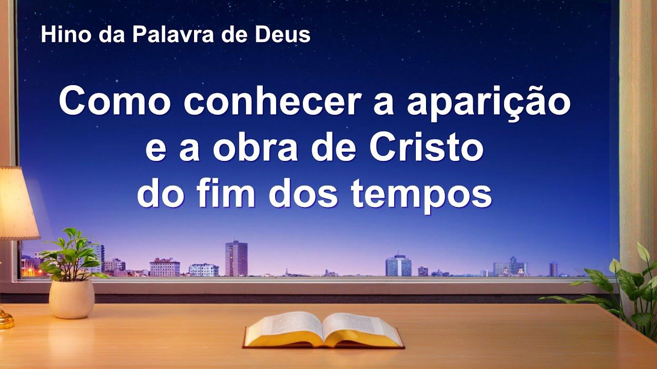 """Música gospel 2020 """"Como conhecer a aparição e a obra de Cristo do fim dos tempos"""""""