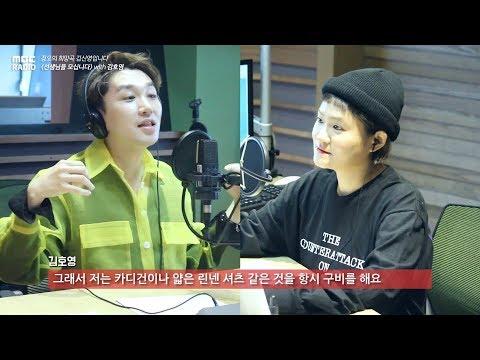 Fashionist Kim Ho-yeong informs fashion Tip,패셔니스타 김호영이 알려주는 패션 Tip[정오의 희망곡 김신영입니다]20180516