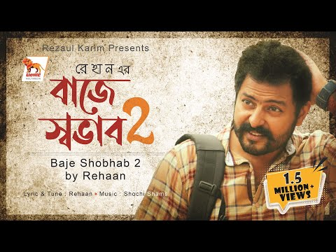 Baje Shobhab 2 | Rehaan | Lyrical Video | Lionic Multimedia
