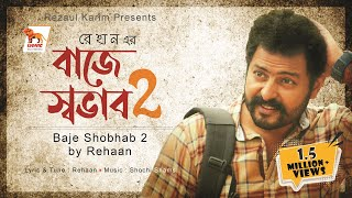 Baje Shobhab 2 | বাজে স্বভাব ২ | Rehaan | Lyrical Video | Lionic Multimedia