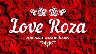 Доставка цветов, букеты роз в Магнитогорске.(Как сделать заказ в Love Roza? Оставить заказ или задать любой интересующий Вас вопрос, можно в личной странице..., 2016-11-13T09:58:55.000Z)