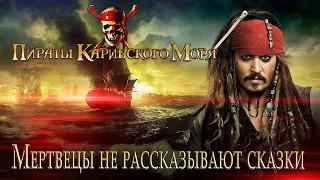 Пираты карибского моря 5. Смотреть фильм. Трейлер.