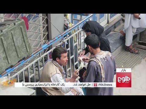 BAZAR: Afghani Dip Against US Dollar Discussed