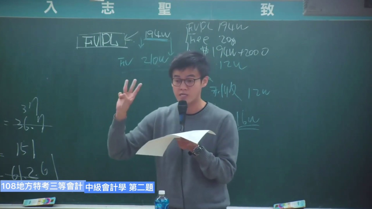 108地方特考三等會計-中等會計學_試題解析(申論題篇) - YouTube