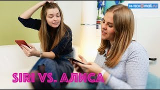 Алиса vs. Siri: кто из роботов быстрее договорится о свидании