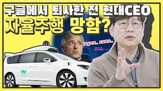 WHY Companies Giving Up On Self-Driving? Google Waymo CEO Resigns!? Will Tesla and Mobileye Survive?