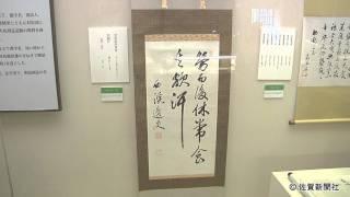 高取伊好の所蔵品を展示【佐賀新聞】