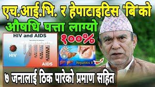 HIV एड्स, हेपाटाईटिस B र क्यान्सरको औषधि पत्ता लगाउदै दुनियाँ चकित पार्ने ७० वर्षीय नेपाली बुवा