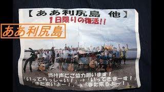 ああ利尻島 出港シーン 2017/7/16 (ボレアース宗谷)