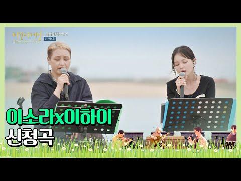 🎤[방송 최초 라이브🎧] 이소라(Lee So - ra)x이하이(Lee Hi)의 ′신청곡′♪ 〈비긴어게인 코리아(beginagainkorea)〉 4회
