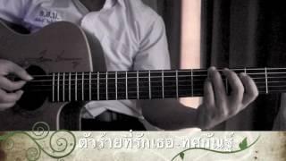 ตัวร้ายที่รักเธอ-ทศกัณฐ์ Fingerstyle Guitar Cover By Toeyguitaree (TAB)