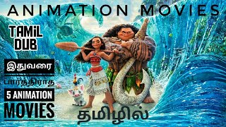 Best tamildubbed Animation movies | part 2 | tamil dub