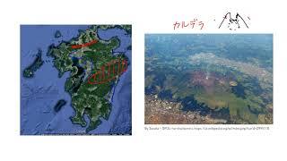 九州・沖縄地方①地形と気候