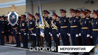 День рождения Санкт-Петербургской Академии СК России