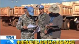 Operational Readiness Inspection at CHN HMEC in Wau, South Sudan