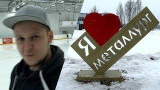 С племянником на КАТКЕ   Ледовый ДВОРЕЦ   МЕТАЛЛУРГ   Боровичи
