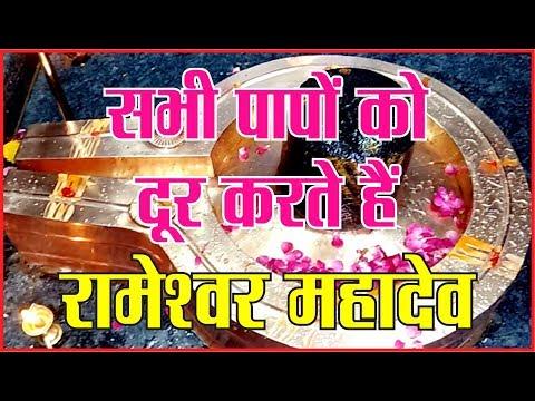 सभी पापों को दूर करते हैं रामेश्वर महादेव । उज्जैन के 84 महादेवों में 29वें महादेव #mahakaal