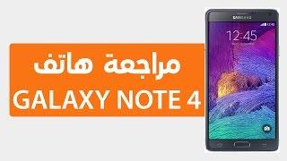 مراجعة هاتف سامسونج جالاكسي نوت ٤ - Samsung Galaxy Note 4 Review