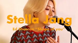 [스텔라장] Ed Sheeran - 'Shape Of You' (Cover by Stella Jang) Full Ver.