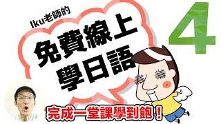 【第4課】時間怎麼說?「〜から〜まで」「に」Iku老師的免費線上學日語!你不用去補習班!!!
