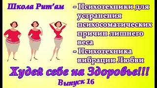 16 Психотехники для устранения психосоматических причин лишнего веса 5 ти мес марафон похудения