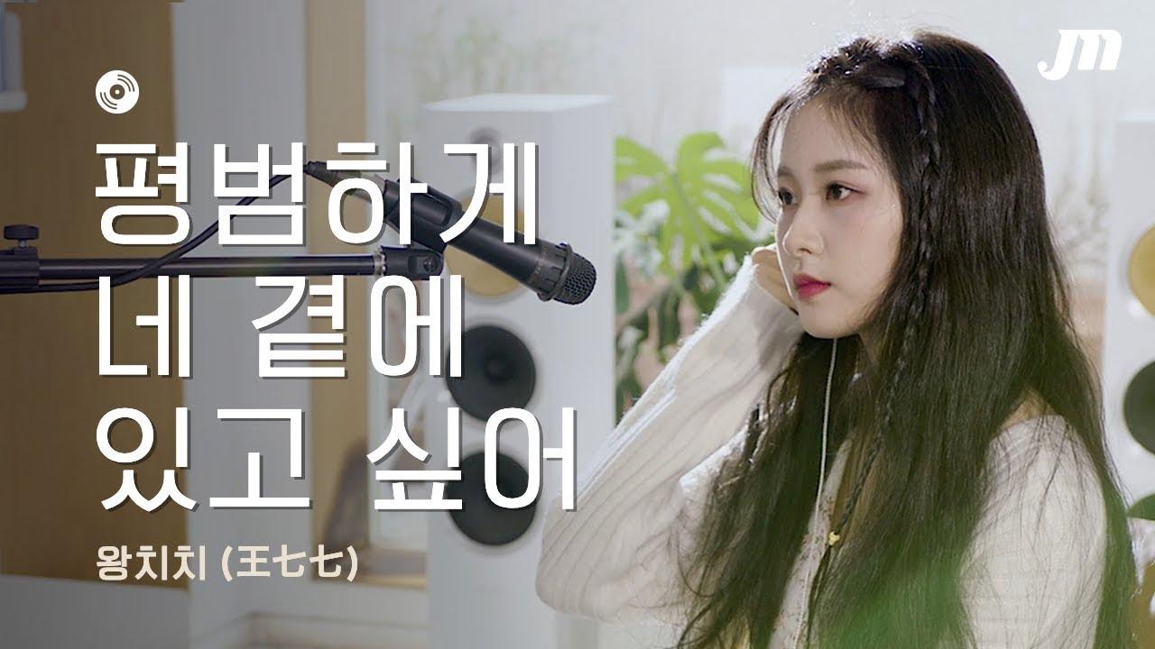 ✨틱톡에서 히트친 중국 노래✨ 평범하게 네 곁에 있고 싶어 - 왕치치 한국어 COVER by 커버리스트
