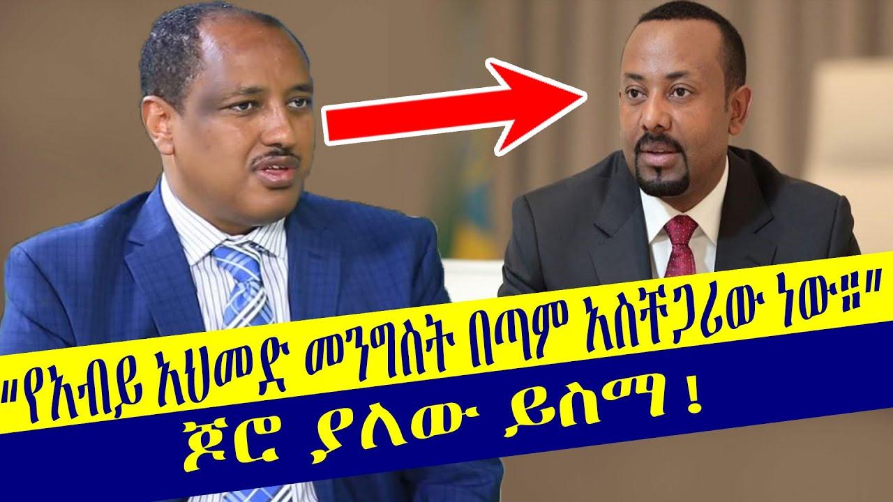 Download Ethiopia     የአብይ አህመድ መንግስት በጣም አስቸጋሪው ነው። በአበበ ገላው   Abebe Gellaw   Abiy Ahmed   Ethiopian News