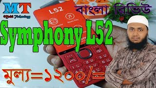 Symphony L52 Unboxing  Review and BD price ||Bangla|| by Multi Technology
