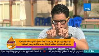 عسل أبيض - محمد الحسيني يستعد لجولة جديدة لتحدي بحر المانش