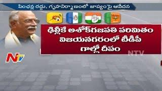 People Unhappy On Politicians    Vizianagaram Politics    Exclusive Ground Report